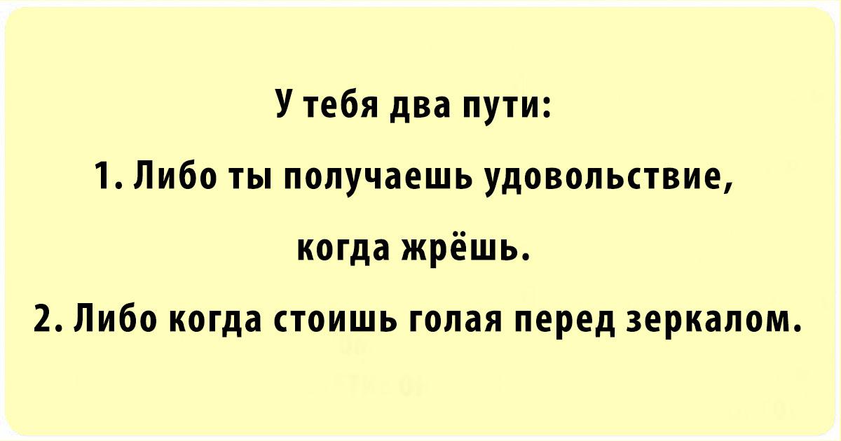 Анекдот Про 2 Путя