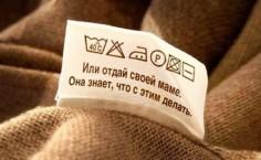 10 неожиданных надписей на ярлыках одежды