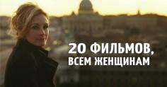 20 стоящих фильмов для женской компании