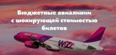Бюджетные авиалинии с шокирующей стоимостью билетов