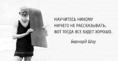 25 жизненных цитат Бернарда Шоу