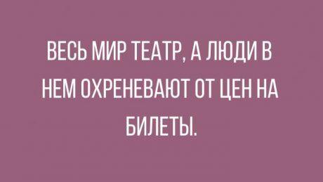 ves-mir-teatr-a-lyudi-v-nem-oxrenevayut-ot-cen-na-bilety_webmixerdetailed_png-460x259